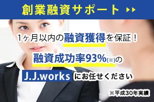 千葉の創業融資