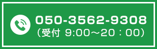 050-3562-9308