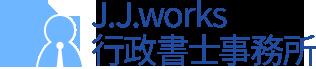 J.J.works行政書士事務所